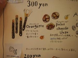 カフェのお菓子メニュー制作(4)