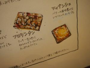 カフェのお菓子メニュー制作(5)