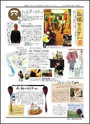 「札幌マニア創刊号」
