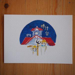 Post Card 札幌時計台