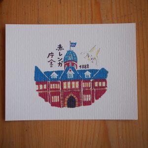 Post Card 赤レンガ(北海道庁)
